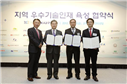 Joint Nurturing of Human Resources with Public Institutions Being Relocated to Ulsan