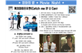 ★2017-1 MOVIE NIGHT(Catch Me If You Can)★